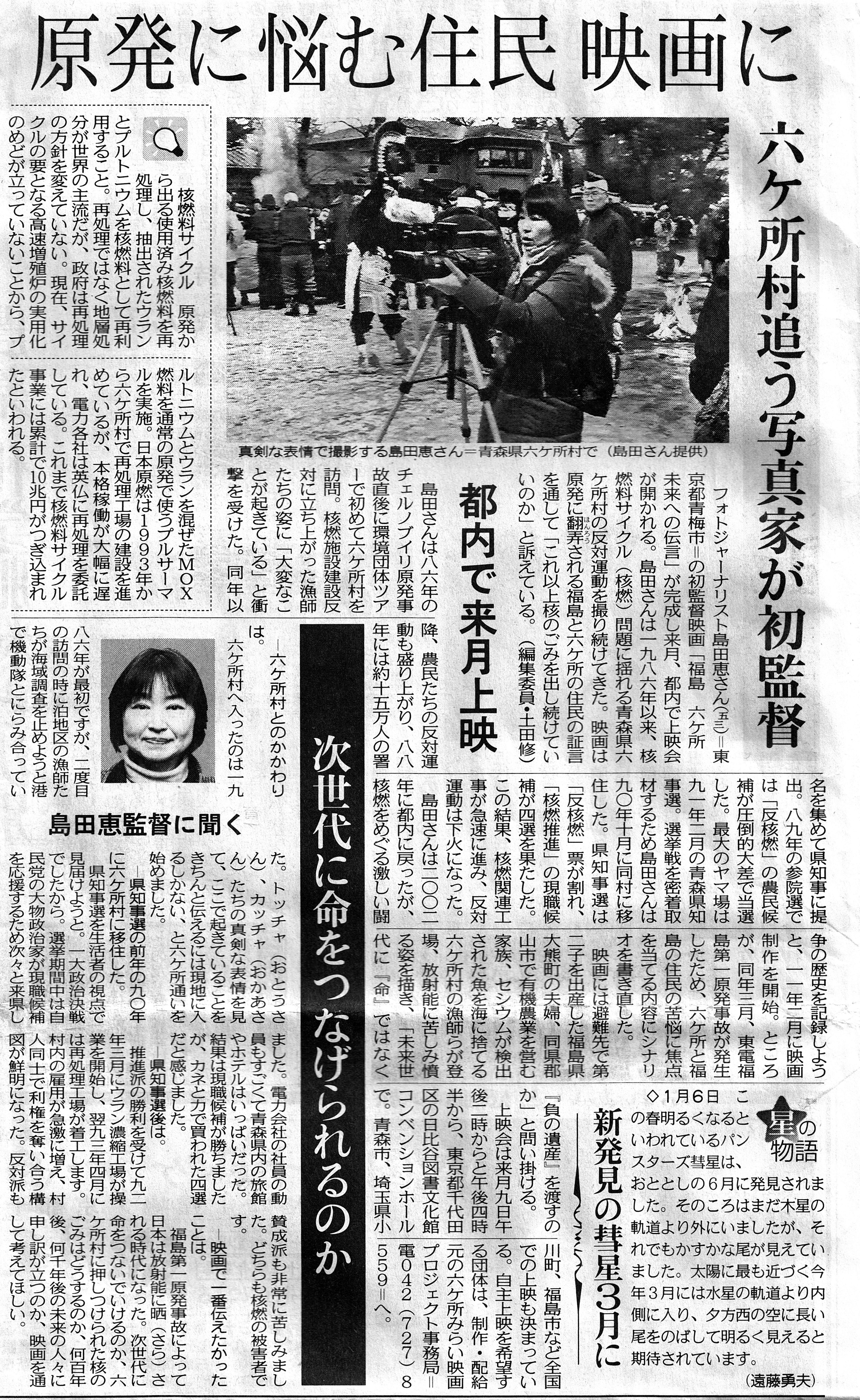 東京新聞で紹介されました