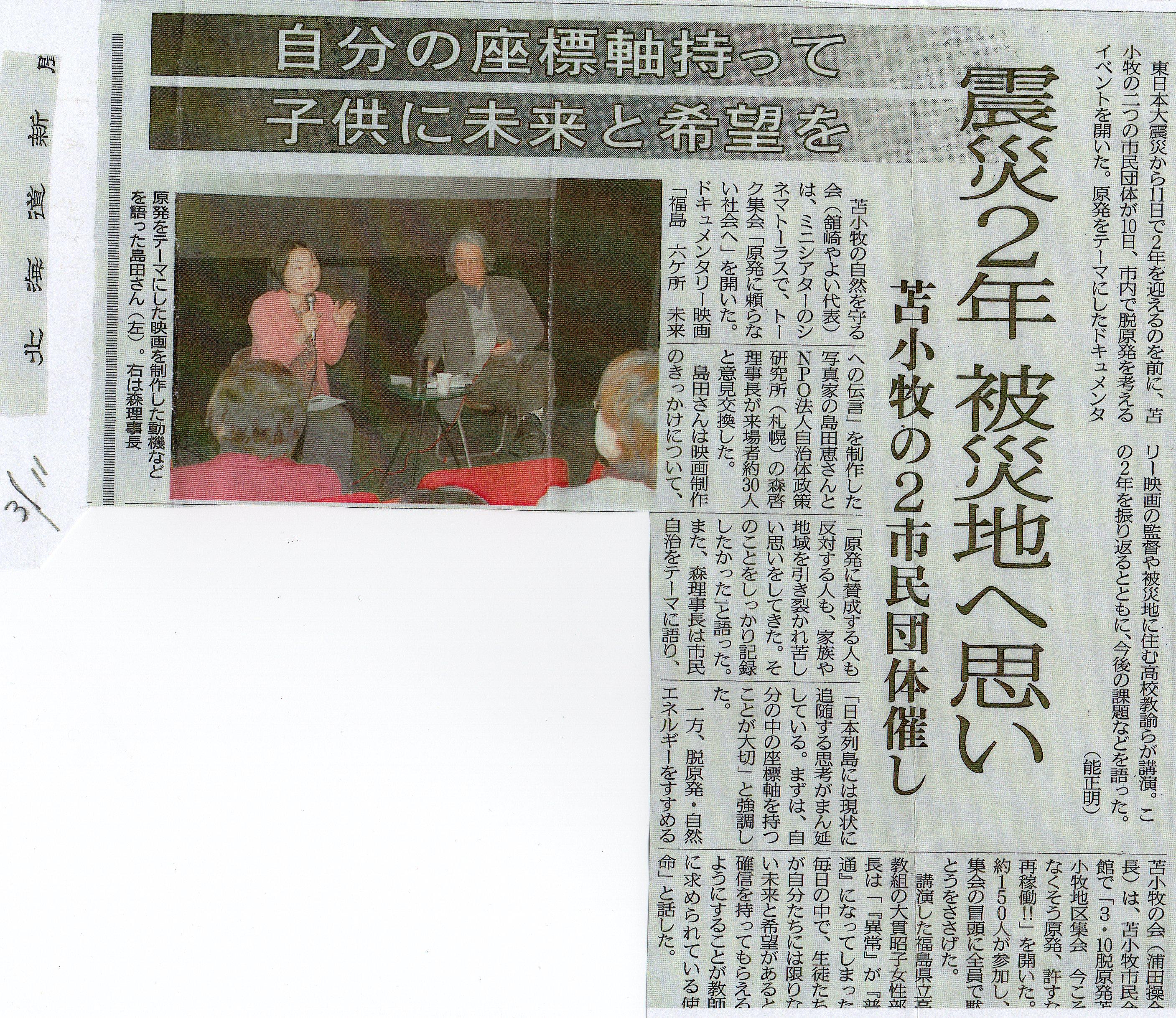 北海道新聞と苫小牧民報に掲載されました