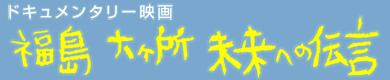 福島 六ヶ所 未来への伝言