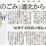 北海道新聞より